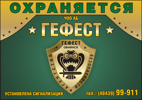 охрана Обнинск